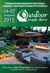 Специализированная  выставка садово-паркового благоустройства Outdoor