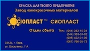 Эмаль КО5102 КО+5102µ эмаль КО-5102≠ эмаль КО174(4) цена  c.термостой