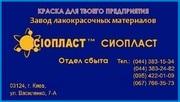 Эмаль УР-5101) состав ферротан) эмаль УР-5101-эмаль КО828=  Эмаль ЭП-7
