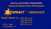 ПФ-1126ПФ-132 ЭМАЛЬ*ПФ-1126-132*ЭМАЛЬ 132-1126-ПФ ЭМАЛЬ ПФ-132+ Грунто