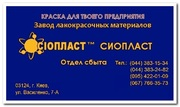 УР-1161|ЭМАЛЬ УР| ЭМАЛЬ 1161|ЭМАЛЬ УР1161+ УР-ЭМАЛЬ 1161 ЭМАЛЬ| Лак НЦ