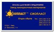 УР-5101|ЭМАЛЬ УР|ЭМАЛЬ 5101|ЭМАЛЬ УР5101+ УР-ЭМАЛЬ 5101 ЭМАЛЬ| Грунт-э