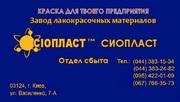 Эмаль ХС-436/и ТУ 2313-008-27524984-99* ХС-436 краска ХС-436+  Эмаль Х