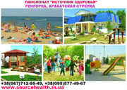 Жилье и цены в Геническе Арабатка Азовское море Пансионат возле моря